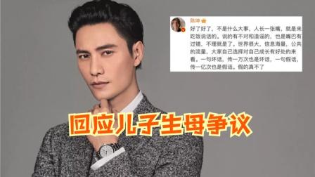 陈坤回应儿子生母争议,不是大事假的真不了