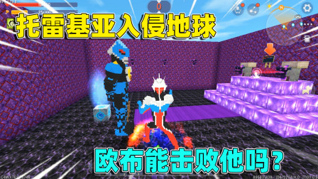 迷你世界:欧布奥特曼加油!变身欧布所有形态,却打不赢托雷基亚