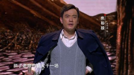 """潘斌龙化身当代""""愚公""""毛相林带领村民脱贫致富,李光洁动情演绎""""人民公仆""""焦裕禄"""