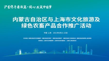 内蒙古自治区与上海市文化旅游推广活动