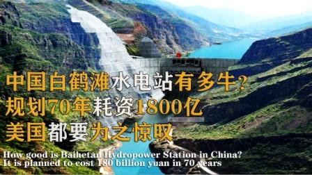 中国白鹤滩水电站:规划70年,斥1800亿,斩获多项世界第一