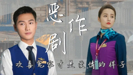《壮志高飞》夏宇和杜葳:欢喜冤家才是爱情最美的样子