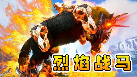 方舟生存77:小马驹跳入火山口,进化成烈焰战马,前去为族群复仇