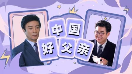 《壮志高飞》吴爸爸、夏爸爸:中国好爸爸,三观超正