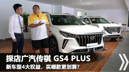 探店广汽传祺,全新GS4 plus哪款值得买?10万级轿跑影豹比思域快