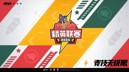 NeXT春季赛-《猫和老鼠》手游精英联赛直播