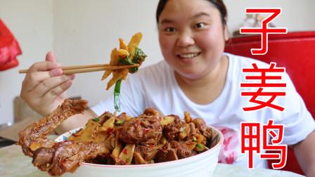 2斤姜5斤鸭,小婷炒香辣仔姜啤酒鸭来吃,一大把姜往嘴里塞真过瘾