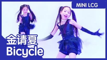 10岁小妹妹翻跳 金请夏《Bicycle》舞蹈