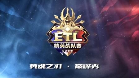 ETL巅峰秀:季军赛精彩秀不停,Xchen极限三打四!