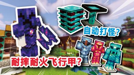 我的世界:龙甲耐摔耐火可飞行?狩猎盒能自动打怪?无敌玩法扩展