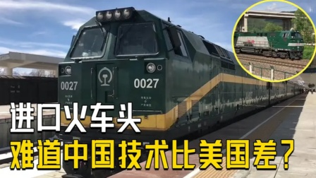 技术不如美国?中国高铁领先世界,为何造不出青藏铁路的火车头?