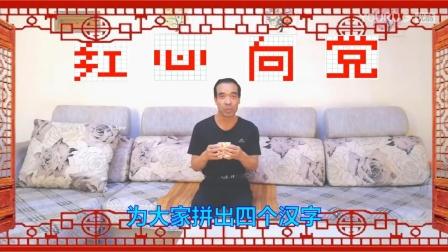 """魔方拼字""""红心向党""""(下集)"""