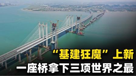 基建狂魔上新,福厦高铁泉州湾大桥,创三项世界之最!