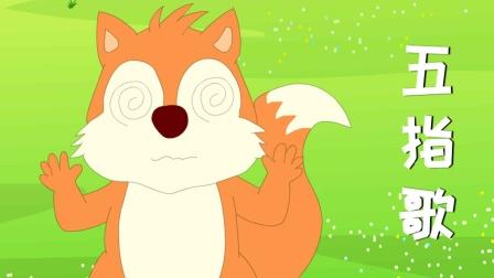 经典儿歌《五指歌》,一二三四五,上山打老虎,打到小松鼠!