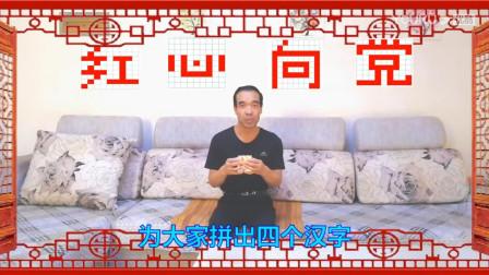 """魔方拼字""""红心向党""""(上集)"""