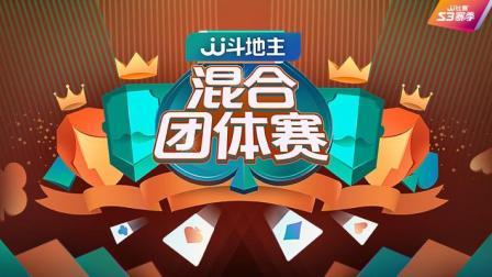 JJ斗地主冠军杯S3-混合团体赛