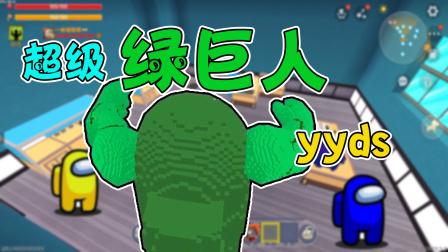 迷你世界我们之中3D搞笑:绿巨人模式,浩克疯狂变身砸坏飞船