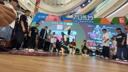 中国城市街舞大赛滁州站团队赛bboy浩然HR