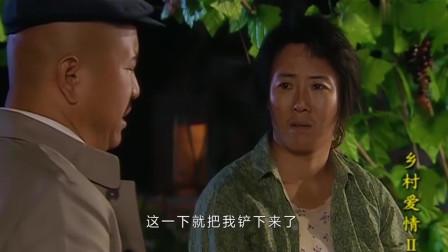 刘能当村主任没希望,一句话就把刘能铲下来,刘能:就差20年!