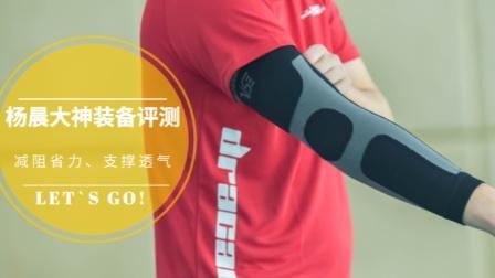 大神测评|夏日羽球专属护具,让你彻底告别网球肘!