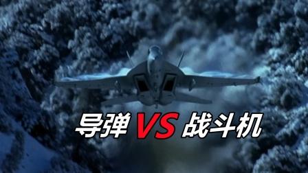 《深入敌后》战斗机真能摆脱导弹的追踪吗?别被好莱坞电影给骗了