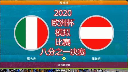 2020年欧洲杯,模拟比赛(八分之一决赛),意大利vs奥地利