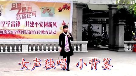 丑小鸭专辑:女声独唱《小背篓》。老年大学里也有童声,在纪念李志忠老师诞辰71周年的学生歌会里,学员唱了李老师最喜欢的歌《小背篓》。