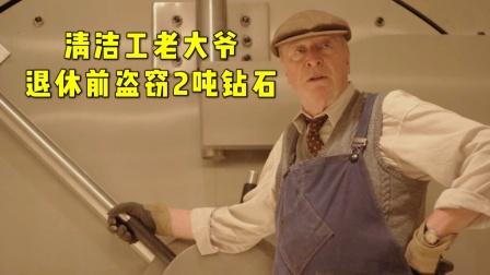 清洁工老大爷,退休前盗窃保险库2吨钻:中