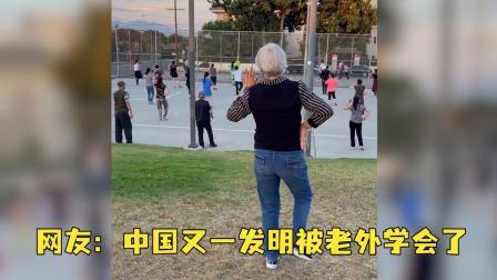老外跟着中国大妈跳起了广场舞,网友:中国又一大发明被老外学会了