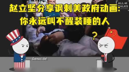 赵立坚分享讽刺美政府动画:你永远叫不醒装睡的人