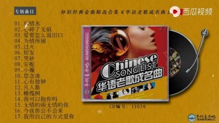 90年代华语老歌
