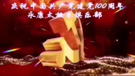庆祝中国共产党建党100周年——荆州石首市永康太极拳俱乐部表演新编28式太极拳