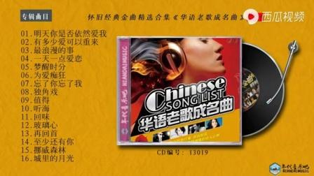 华语经典老歌16首