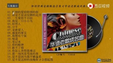 华语老歌成名曲