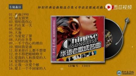 华语怀旧经典金曲