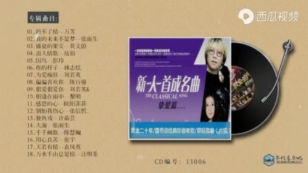 经典华语老歌18首