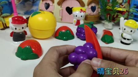 玩具总动员KittY猫与水果切切乐玩具视频