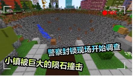 MC我的世界:小镇遭遇陨石撞击,建造一个不怕陨石的房子