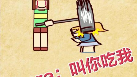 【传说之下+我的世界】要不要chara给你来一顿竹笋烤肉?