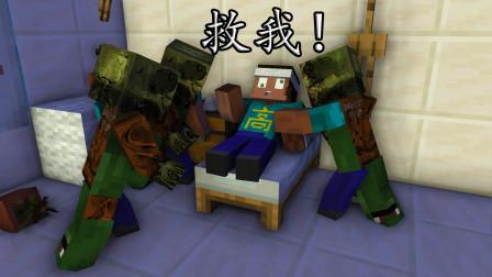MC我的世界动画01:一觉醒来,行尸病毒爆发,末日来临