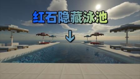 【粉丝投稿】我的世界红石平地泳池升级版