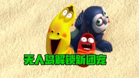爆笑虫子:无人岛加入新伙伴 争夺团宠大打出手