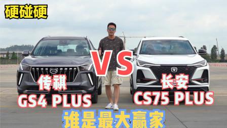 15万元左右,传祺GS4 PLUS对比长安CS75 PLUS,谁更猛?