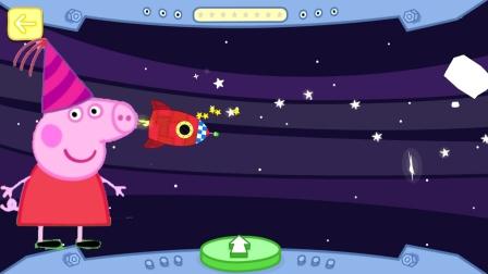小猪佩奇:太空之旅
