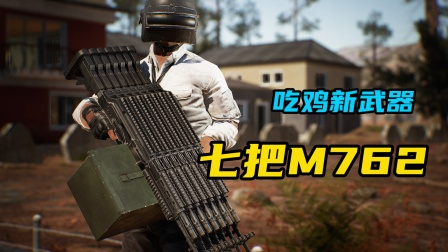 7把M762绑在一起,这才是真男人使用的武器!