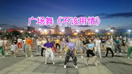 比较火的广场舞《不该用情》,小朋友也跳得很好