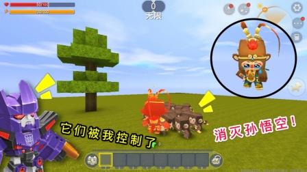 迷你世界:大表哥回到花果山,却被所有人攻击,都说他是假的孙悟