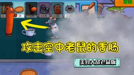 FVM版13:能攻击空中老鼠的香肠