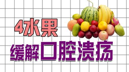口腔溃疡吃饭难!建议大家多吃4种水果,口腔溃疡不找你