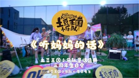 生日会花絮:土豆王国小乐队童话盛典之听妈妈的话